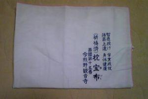 今熊野観音寺の枕カバー
