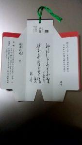 源氏物語縁結びおみくじの中身