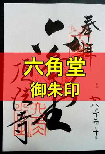 六角堂の御朱印アイキャッチ画像