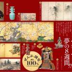 京都国立博物館(京博)2017年・国宝展の日程や展示品は?