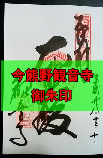 今熊野観音寺の御朱印アイキャッチ画像