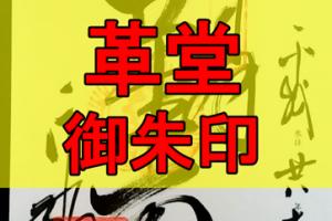 革堂の御朱印アイキャッチ画像