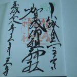 京都・下鴨神社の御朱印の種類は?頂ける場所も