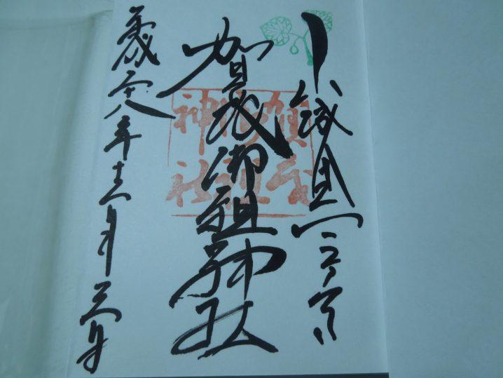 下鴨神社(賀茂御祖神社)の御朱印