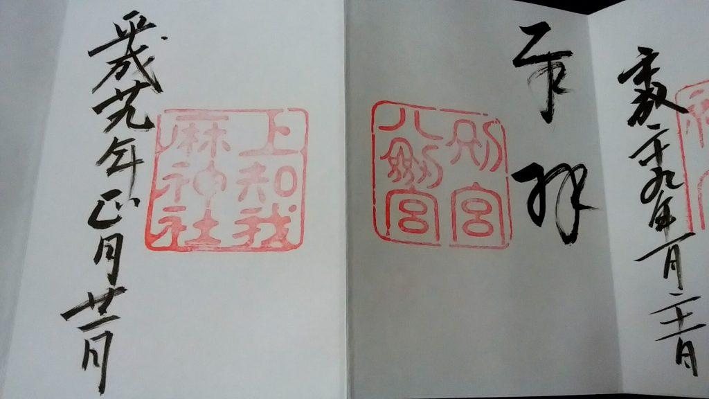 熱田神宮(別宮八剣宮・上知我麻神社の御朱印