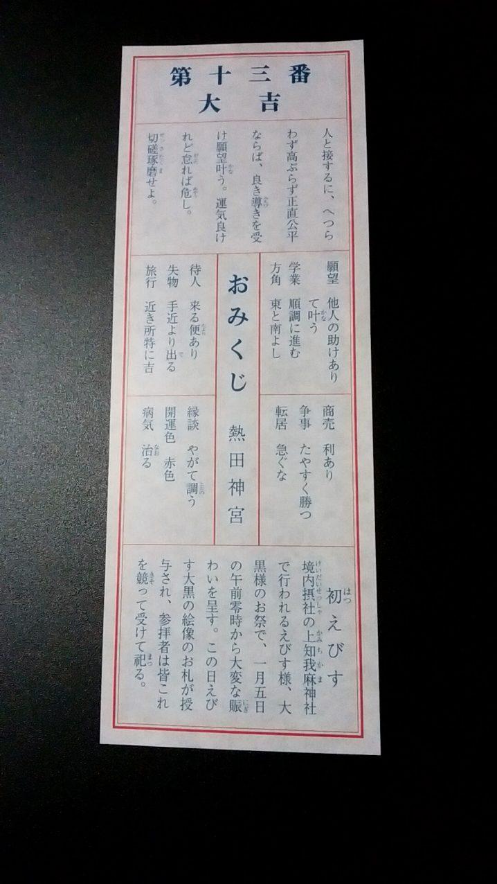 熱田神宮おみくじ