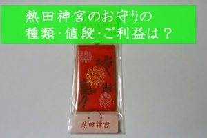 熱田神宮のお守りの種類・値段・ご利益(効果)