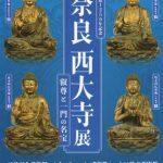奈良西大寺展の展示作品や期間は?国宝新指定の仏像も登場!