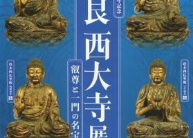 奈良西大寺展 ポスター