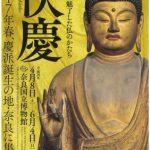 快慶展が奈良国立博物館(奈良博)で開催!展示作品や日程は?