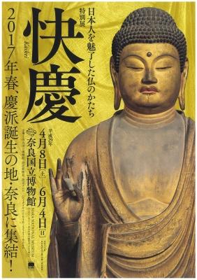 快慶展(奈良国立博物館) ポスター