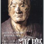 興福寺北円堂の無著世親像が東博の運慶展で公開!作者は運慶じゃない?