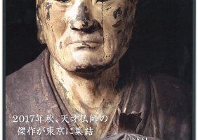運慶展(東京国立博物館)ポスター