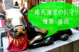錦天満宮の神牛