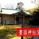 豊国神社宝物館の拝観料や所要時間は?秀吉ゆかりの名宝を展示