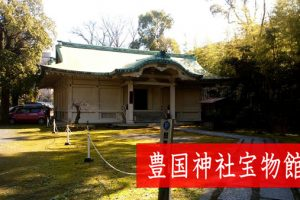 豊国神社宝物館