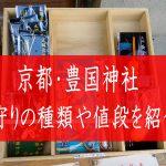 豊国神社(京都)のお守りの種類と値段は?