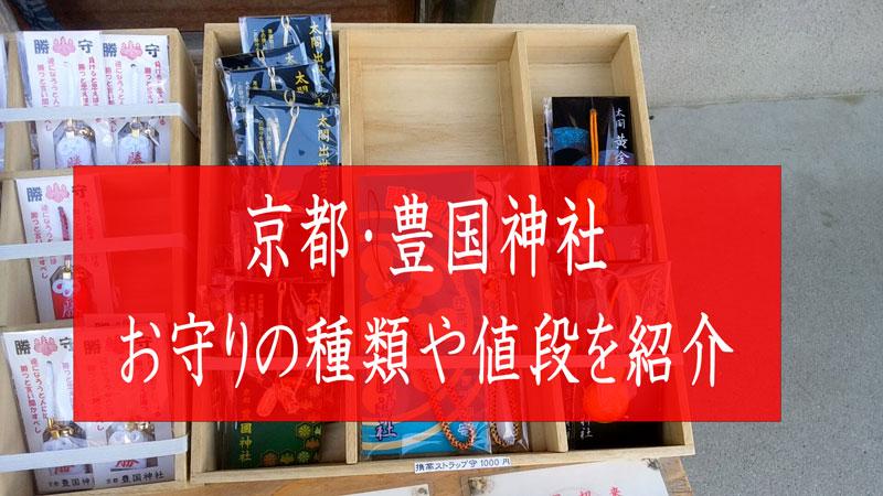 豊国神社のお守り