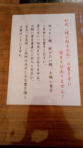 安井金比羅宮の形代の書き方
