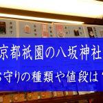 京都・八坂神社のお守りの種類や値段は?販売時間と場所も