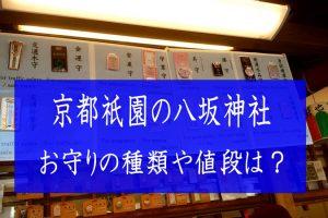 京都八坂神社のお守りの種類・値段・ご利益(効果)