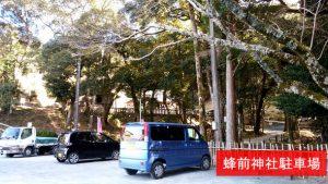 蜂前神社の駐車場