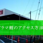 大河ドラマ館2017は浜松に!電車のアクセスや最寄駅は?