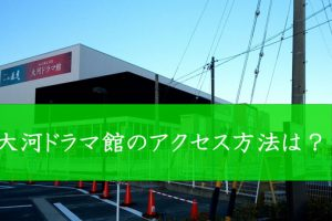 浜松の大河ドラマ館のアクセス方法