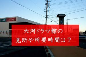 大河ドラマ館(2017年浜松)