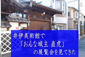 井伊美術館(京都)