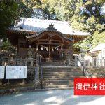 渭伊神社(浜松の引佐)の見所は?祭祀跡がパワースポット