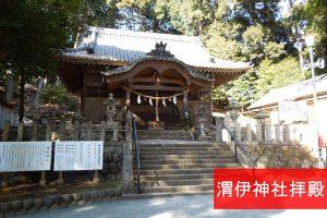 渭伊神社拝殿