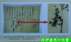 蜂前神社の井伊直虎の書状