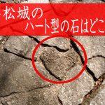浜松城天守台の石垣にハート型の石がある!場所はどこ?