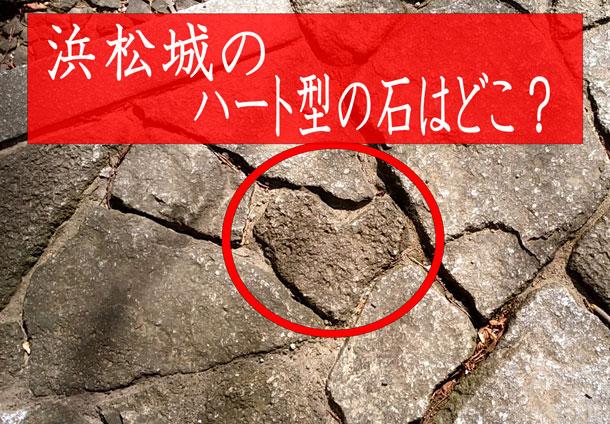 浜松城ハート型石垣