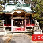 浜松東照宮は出世と恋のパワースポット!家康・秀吉の銅像もすごい