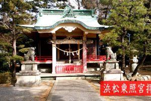 浜松東照宮社殿