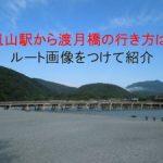 阪急嵐山駅から渡月橋までの行き方は?徒歩でのアクセス方法を画像つきで紹介