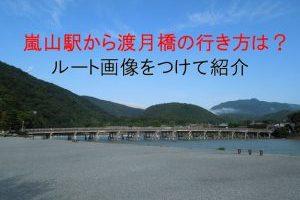 嵐山駅から渡月橋の行き方