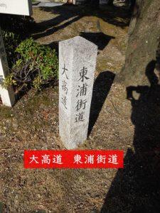 大高道・東浦街道の標識