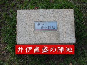 井伊直盛りの陣地・巻山