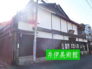 井伊美術館