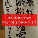 浜松八幡宮で御朱印を頂ける時間は?場所も画像で説明