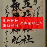 五社神社・諏訪神社(浜松)の御朱印の種類は?頂ける時間と場所も