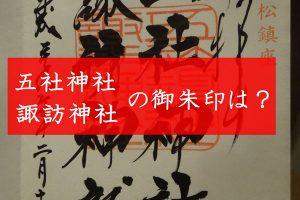 浜松の五社神社・諏訪神社の御朱印