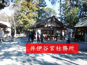 井伊谷宮社務所
