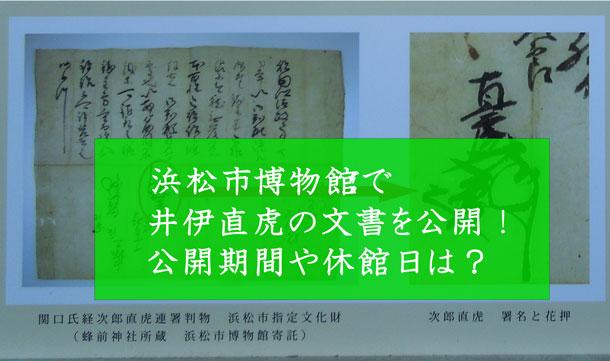 浜松市博物館で井伊直虎の文書を特別公開!入館料や休館日は?