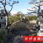 井伊直親の墓の場所を地図と画像で解説!電車やバスのアクセス方法も