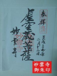 妙雲寺(浜松)の御朱印