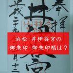 井伊谷宮(浜松)の御朱印の種類や頂ける場所は?直虎ゆかりの神社